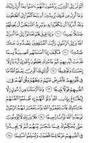 страница-88