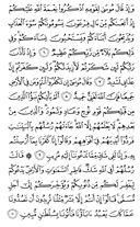страница-256